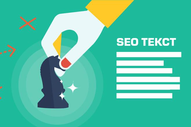 Как писатьSEO-тексты для успешного продвижения сайтов?