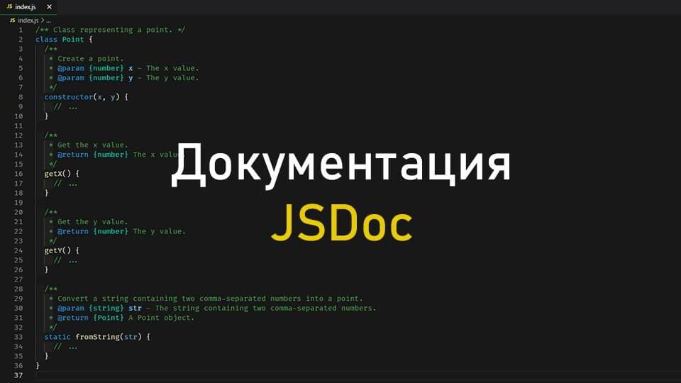 JSDoc: как генерировать документацию?