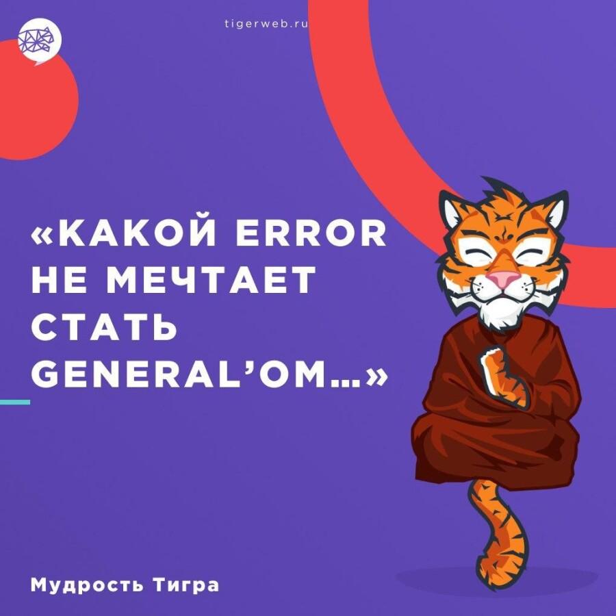 Мудрость Тигра #6