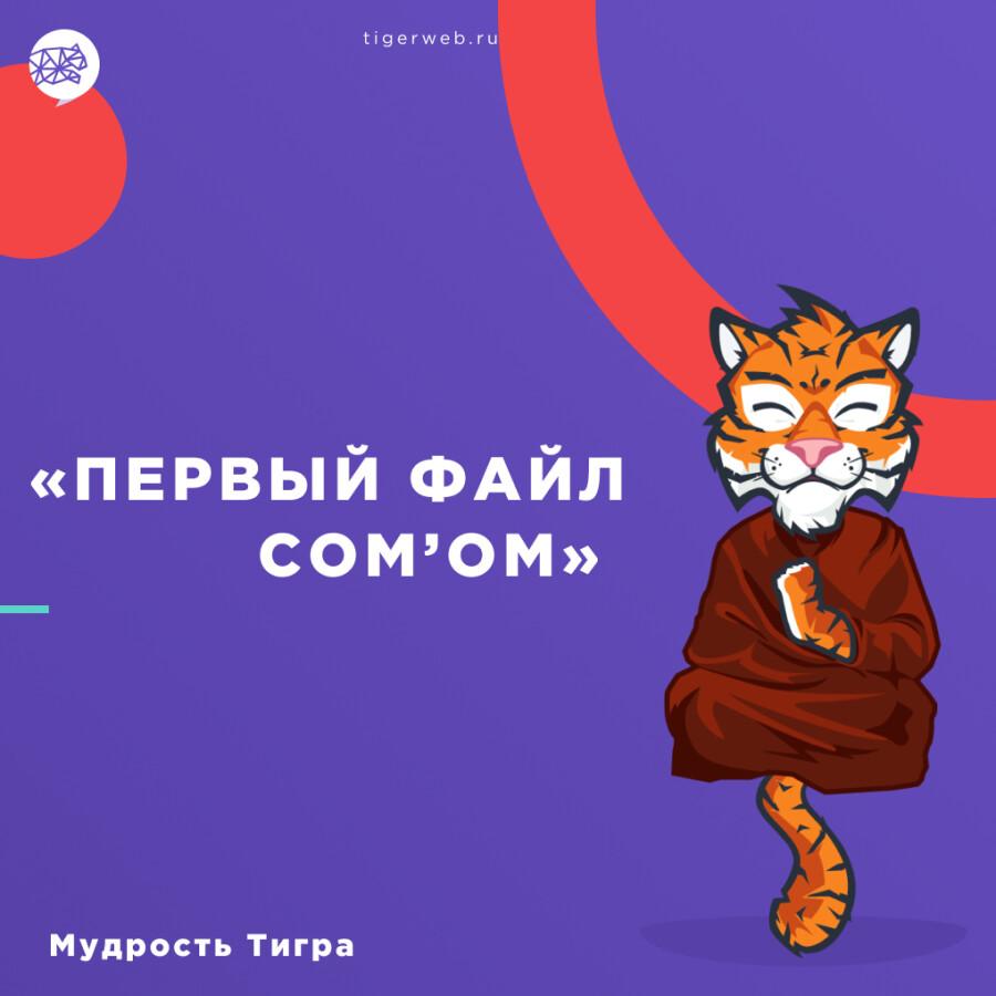 Мудрость Тигра #4
