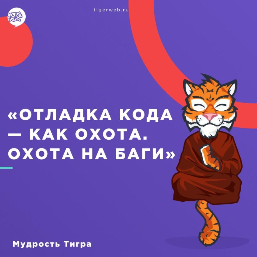 Мудрость Тигра #1