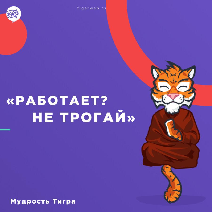 Мудрость Тигра #3
