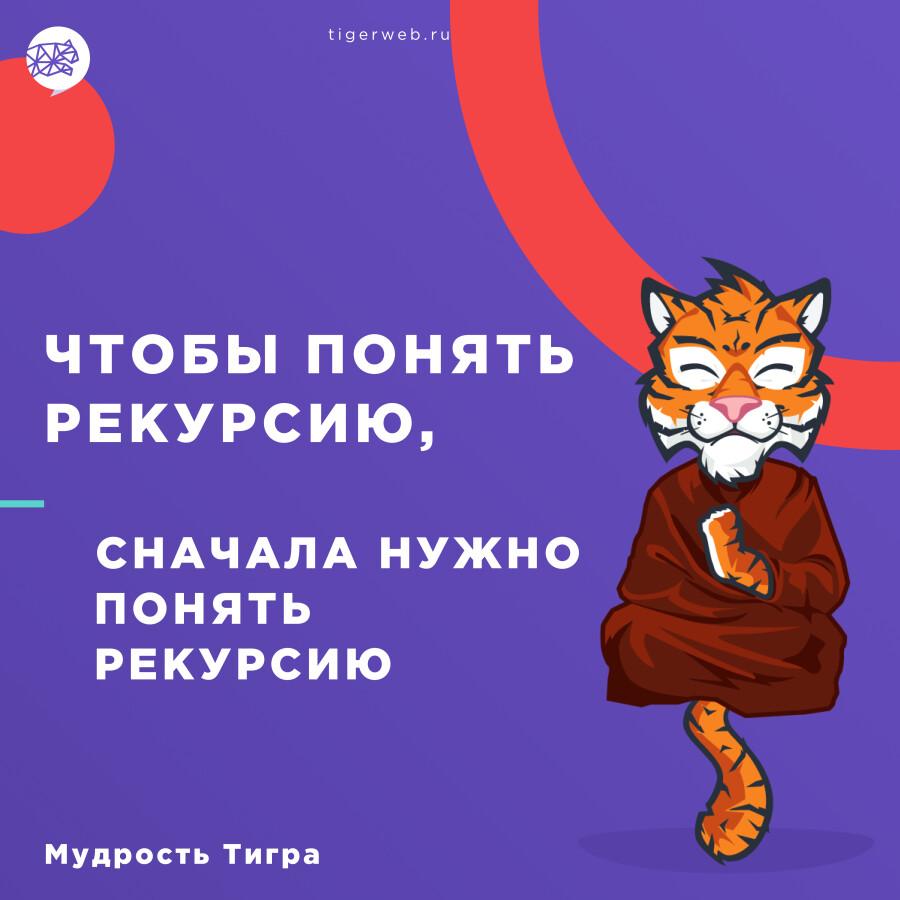 Мудрость Тигра #5